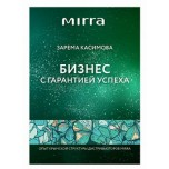 A business with a guarantee of success look at mirra.ru.com
